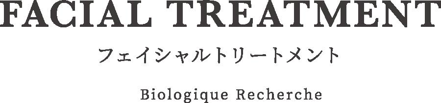 FACIAL TREATMENT フェイシャルトリートメント(Biologique Recherche)