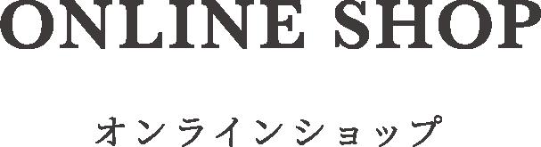 ONLINESHOP(オンラインショップ)