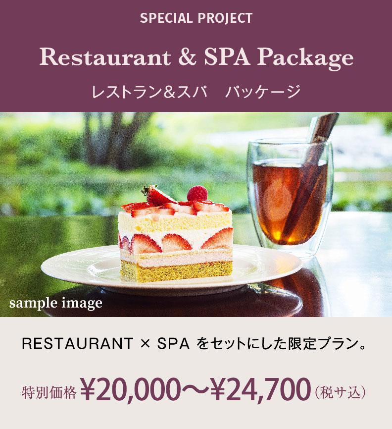 SPECIAL PROJECT Restaurant & SPA Package レストラン&スパ パッケージプラン RESTAURANT × SPA をセットにした限定プラン。