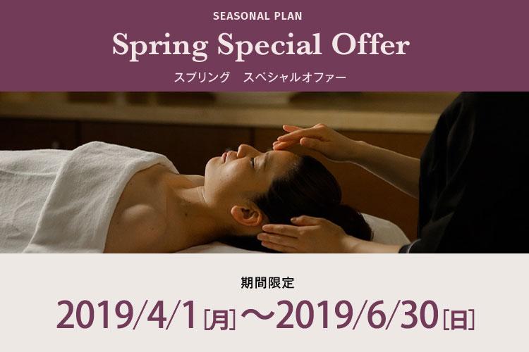 ONLINE SPECIAL PRICE Spring Seasons Special Plans スプリングシーズン スペシャルプラン [WEB 限定] スペシャルプライス オンラインだけの特別価格