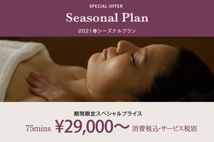 WORLD LUXURY SPA AWARDS 受賞記念プラン